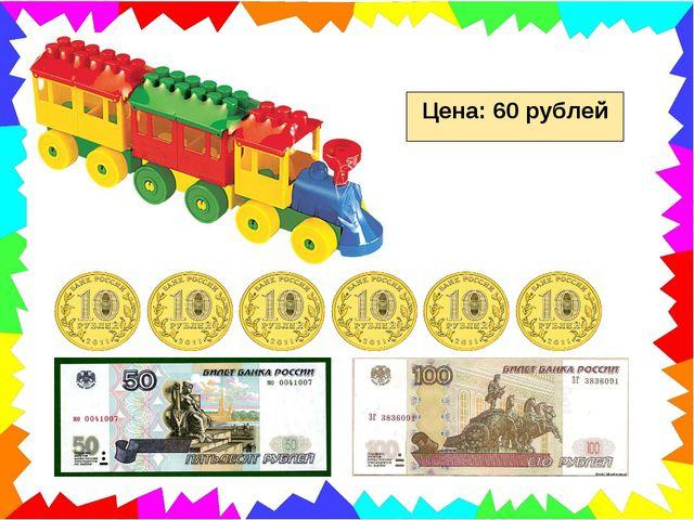 Цена: 60 рублей