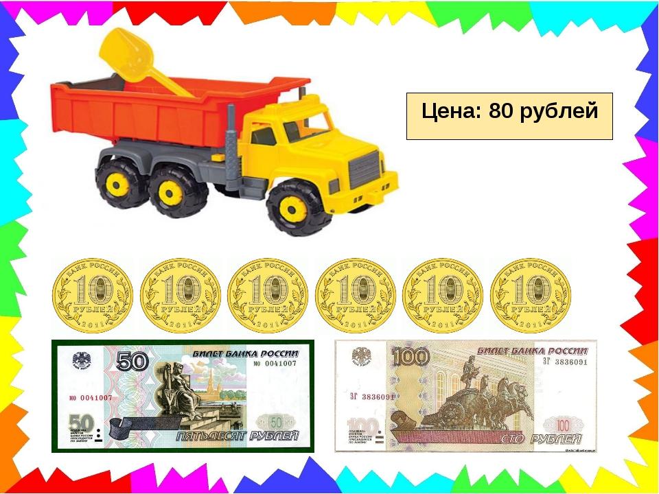Цена: 80 рублей