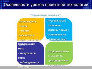 Литературное чтение: - чтение рассказов и стихотворений о зиме . Русский язык