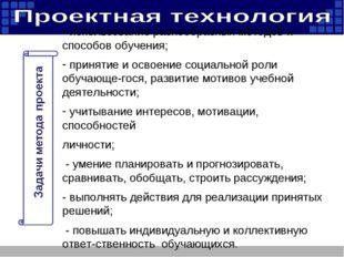 - использование разнообразных методов и способов обучения; принятие и освоени