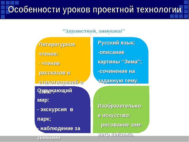 Литературное чтение: - чтение рассказов и стихотворений о зиме . Русский язык...