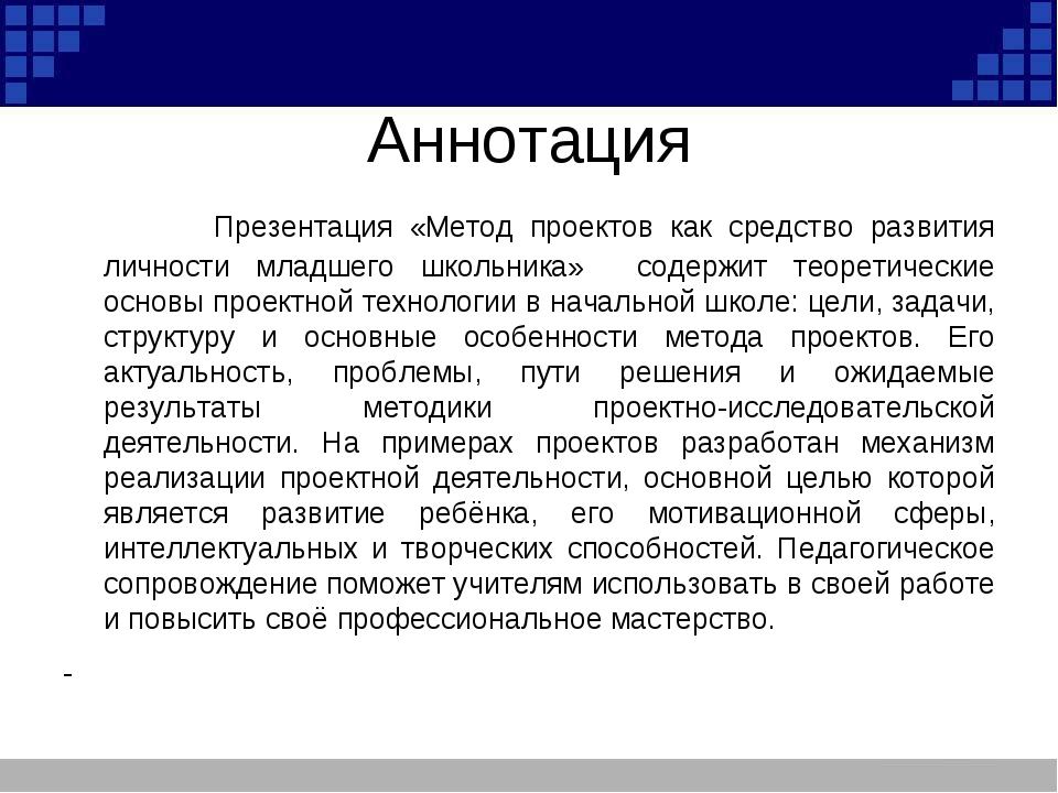 Аннотация Презентация «Метод проектов как средство развития личности младшег...