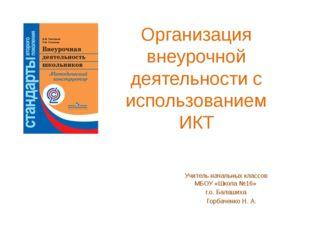 Организация внеурочной деятельности с использованием ИКТ Учитель начальных кл