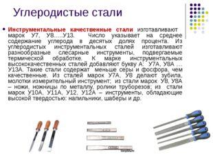 Углеродистые стали Инструментальные качественные стали изготавливают марок У7