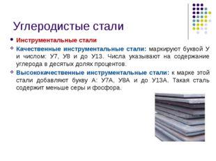 Инструментальные стали Качественные инструментальные стали: маркируют буквой