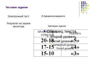 Тестовое задание Электронный тест: Результат на экране монитора В бумажном ва
