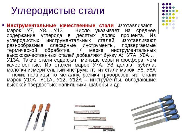 Углеродистые стали Инструментальные качественные стали изготавливают марок У7...