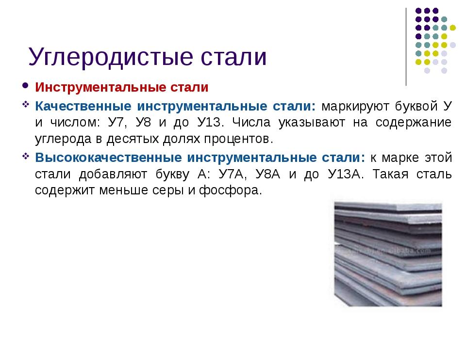 Инструментальные стали Качественные инструментальные стали: маркируют буквой...