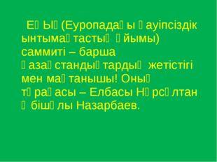 ЕҚЫҰ(Еуропадағы қауіпсіздік ынтымақтастық ұйымы) саммиті – барша қазақстанды