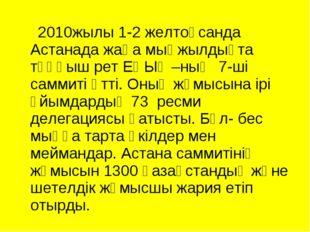 2010жылы 1-2 желтоқсанда Астанада жаңа мыңжылдықта тұңғыш рет ЕҚЫҰ –ның 7-ші