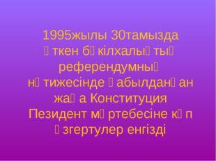 1995жылы 30тамызда өткен бүкілхалықтық референдумның нәтижесінде қабылданған