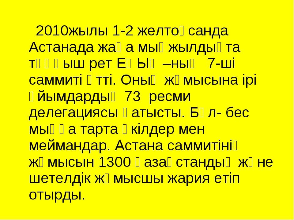 2010жылы 1-2 желтоқсанда Астанада жаңа мыңжылдықта тұңғыш рет ЕҚЫҰ –ның 7-ші...