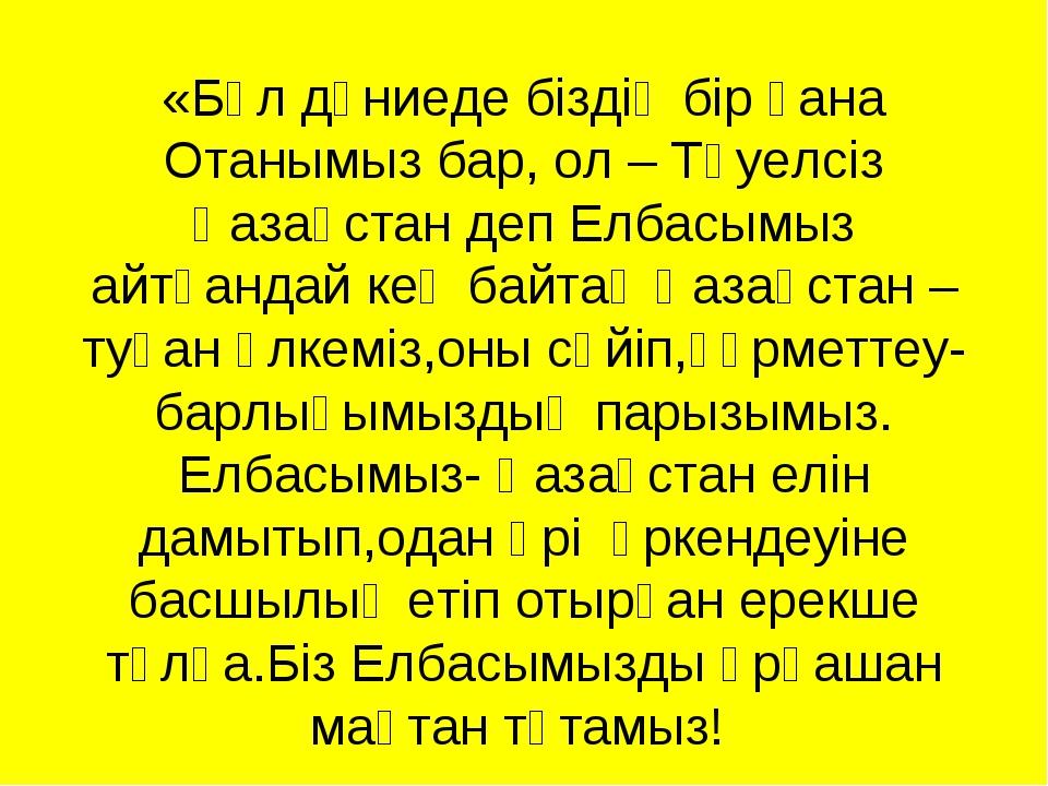 «Бұл дүниеде біздің бір ғана Отанымыз бар, ол – Тәуелсіз Қазақстан деп Елбас...