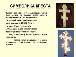 Крест – это знак Иисуса Христа, который был распят на кресте, чтобы спасти ч
