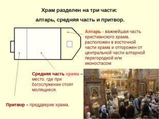 Притвор – преддверие храма. Средняя часть храма – место, где при богослужении