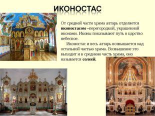 От средней части храма алтарь отделяется иконостасом –перегородкой, украшенно