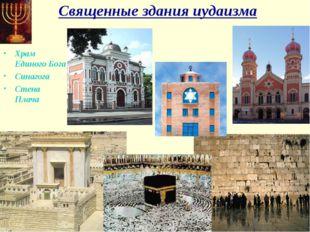 Священные здания иудаизма Храм Единого Бога Синагога Стена Плача