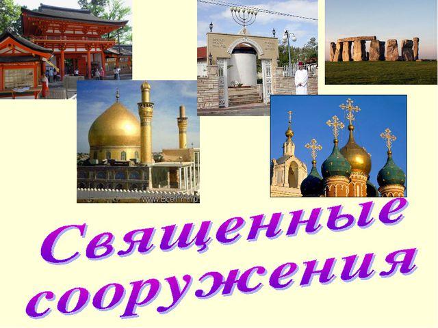 Модуль «Основы мировых религиозных культур»