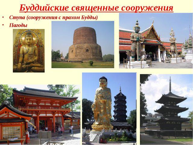 Буддийские священные сооружения Ступа (сооружения с прахом Будды) Пагоды