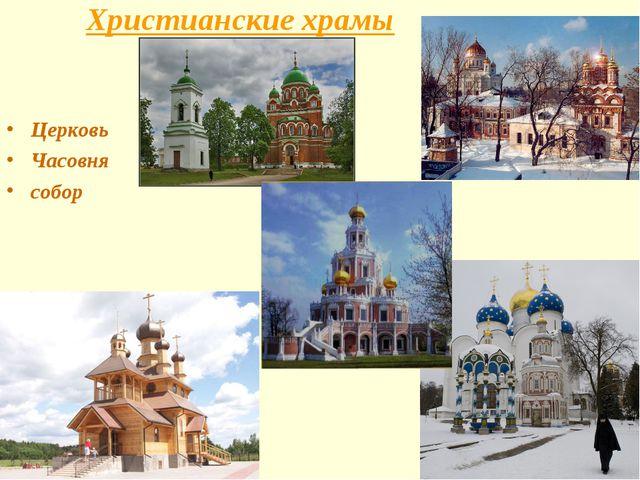 Христианские храмы Церковь Часовня собор