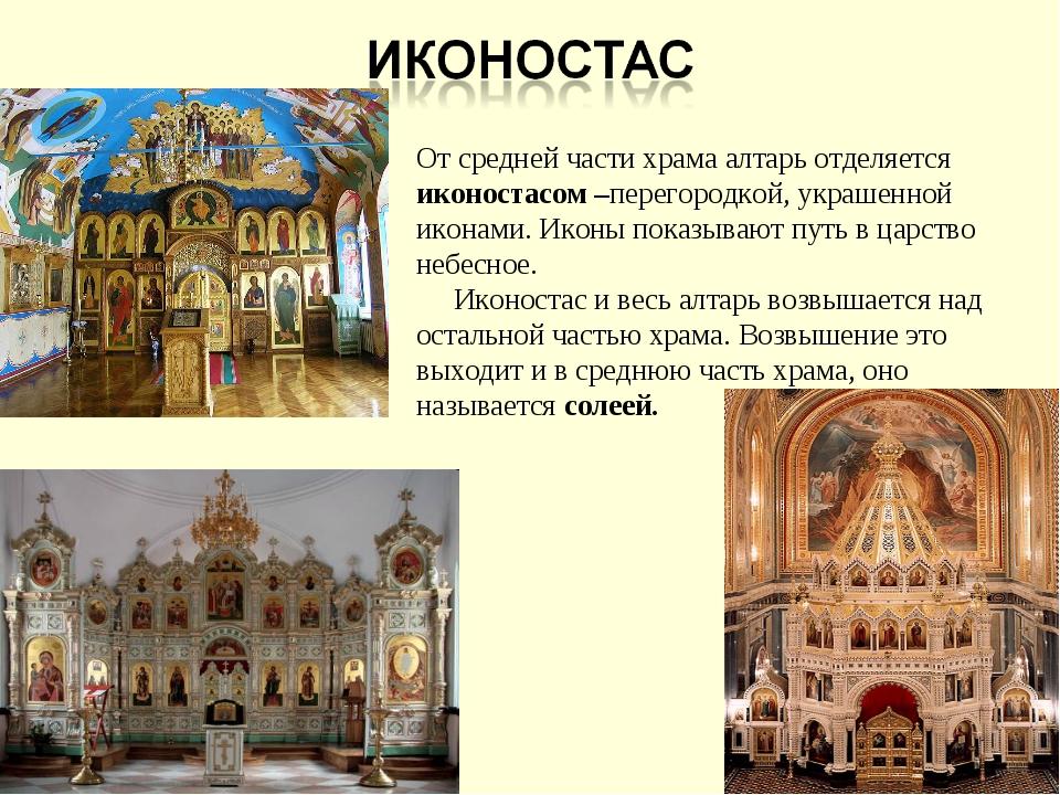 От средней части храма алтарь отделяется иконостасом –перегородкой, украшенно...