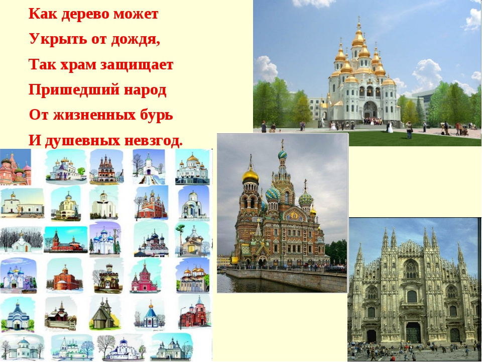 Как дерево может Укрыть от дождя, Так храм защищает Пришедший народ От жизнен...