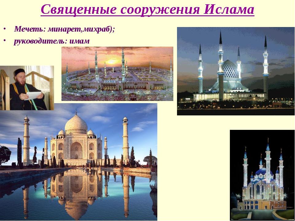 Священные сооружения Ислама Мечеть: минарет,михраб); руководитель: имам