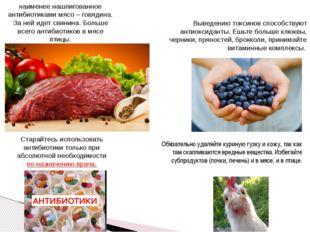 наименее нашпигованное антибиотиками мясо – говядина. За ней идет свинина. Бо