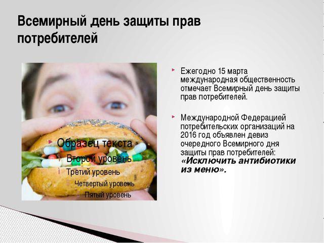 Всемирный день защиты прав потребителей Ежегодно 15 марта международная общес...