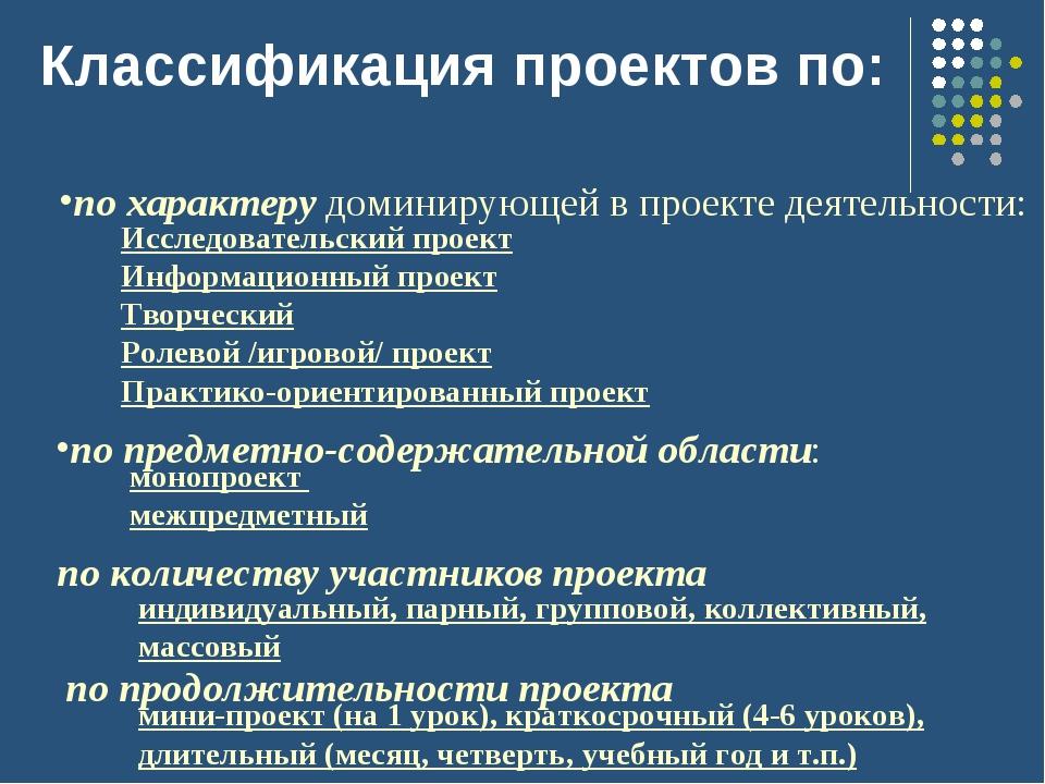 Классификация проектов по: по характеру доминирующей в проекте деятельности:...