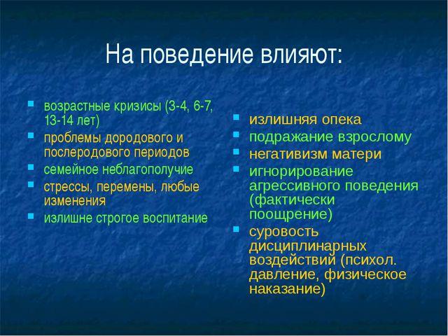 На поведение влияют: возрастные кризисы (3-4, 6-7, 13-14 лет) проблемы дородо...