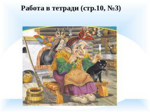 Работа в тетради (стр.10, №3)