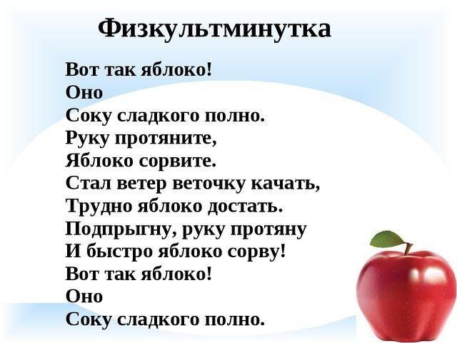 Физкультминутка Вот так яблоко! Оно Соку сладкого полно. Руку протяните, Ябло...