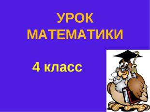 УРОК МАТЕМАТИКИ 4 класс