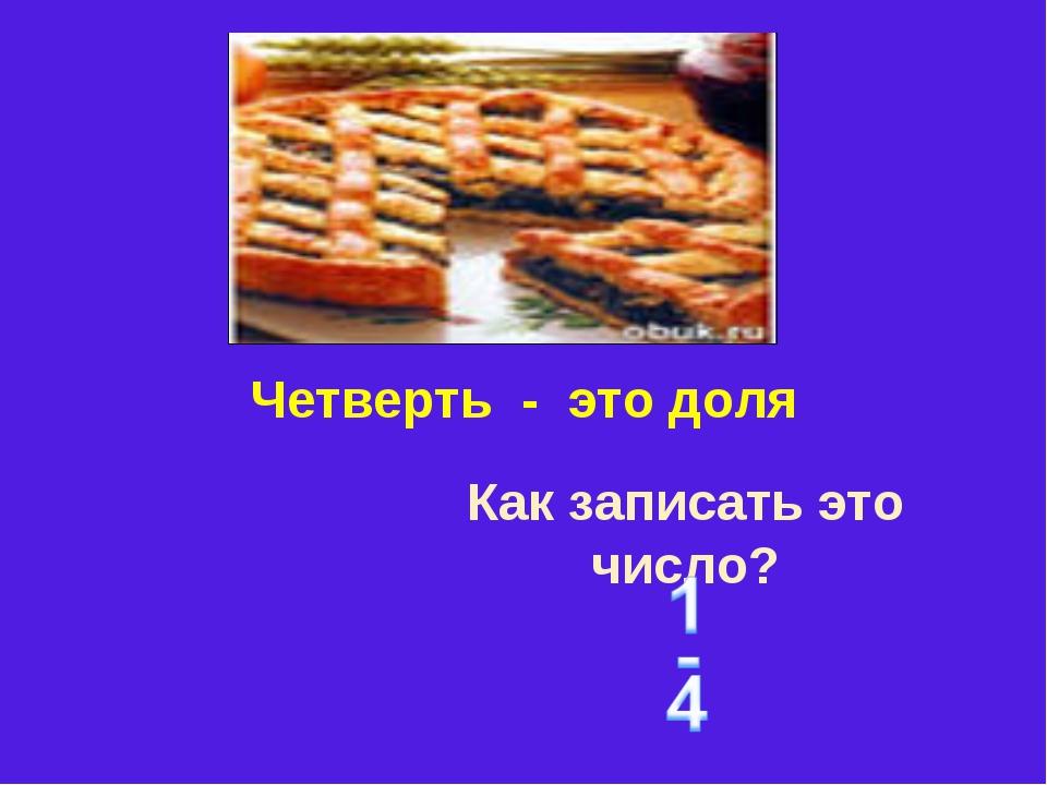 Четверть - это доля Как записать это число?