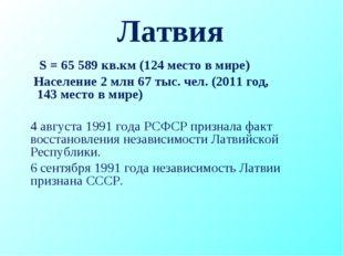 Латвия S = 65 589 кв.км (124 место в мире) Население 2 млн 67 тыс. чел. (2011