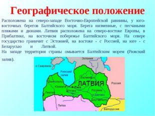 Географическое положение Расположена на северо-западе Восточно-Европейской ра