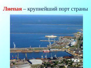 Лиепая – крупнейший порт страны
