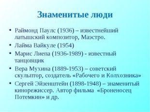 Знаменитые люди Раймонд Паулс (1936) – известнейший латышский композитор, Маэ