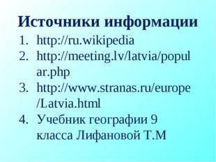 Источники информации http://ru.wikipedia http://meeting.lv/latvia/popular.php