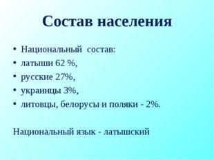 Состав населения Национальный состав: латыши 62 %, русские 27%, украинцы 3%,