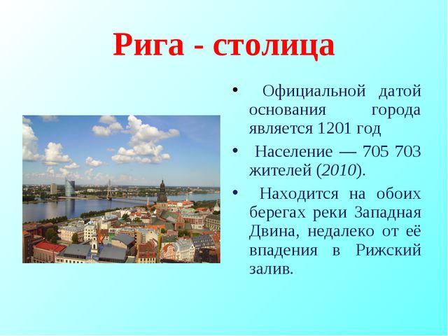 Рига - столица Официальной датой основания города является 1201 год Население...