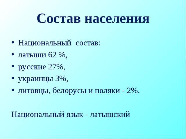 Состав населения Национальный состав: латыши 62 %, русские 27%, украинцы 3%,...
