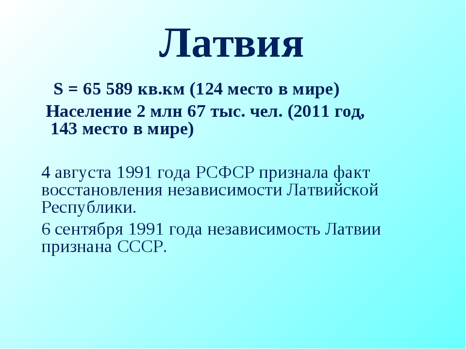 Латвия S = 65 589 кв.км (124 место в мире) Население 2 млн 67 тыс. чел. (2011...