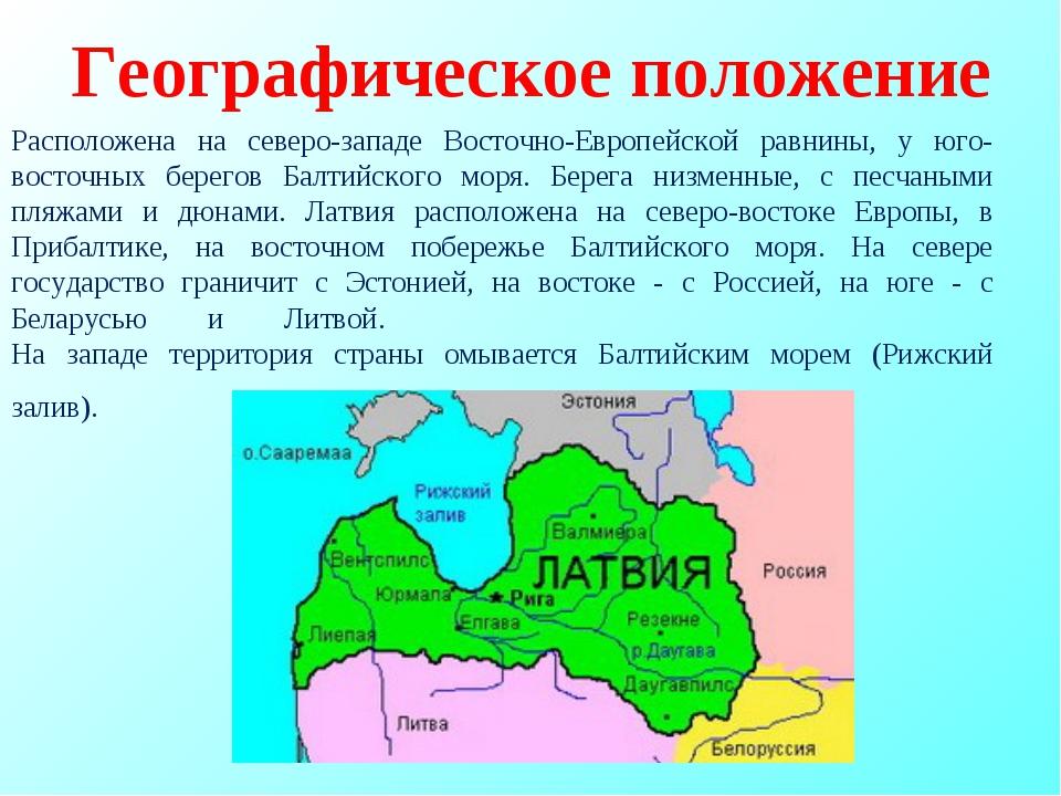 Географическое положение Расположена на северо-западе Восточно-Европейской ра...