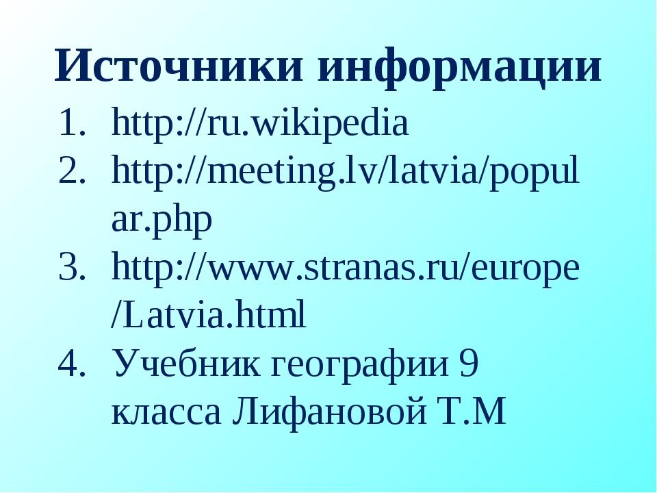 Источники информации http://ru.wikipedia http://meeting.lv/latvia/popular.php...