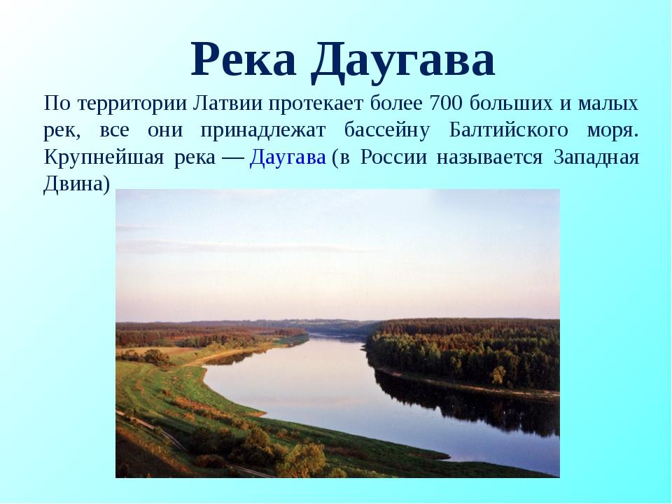 Река Даугава По территории Латвии протекает более 700 больших и малых рек, вс...