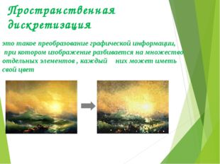 Разрешение экрана Качество растрового изображения тем выше, чем больше его ра