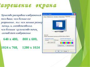 Кодирование цвета точки N=2I Глубина цвета,I(битов) Количество цветов в палит