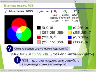 Color = R + G + В, где 0